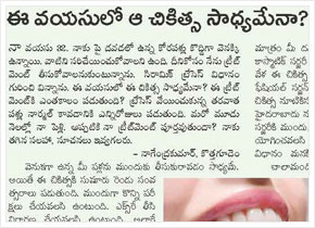 News Articles About Partha Dental